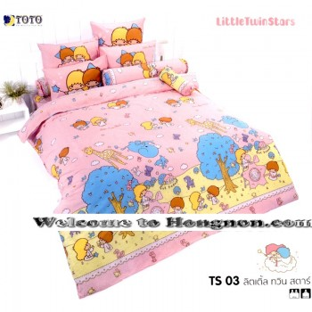 ชุดเครื่องนอน ผ้าห่มนวม ชุดผ้าปูที่นอนโตโต้ ลายการ์ตูนลิขสิทธิ์ ลิตเติ้ล ทวิน สตาร์ Little twinstar TS03